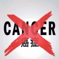 癌症会遗传吗