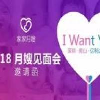 【第16期·家家月嫂见面会】IWantU