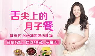 孕妈福利   月子餐对女人太重要了,你一定要看看这篇!