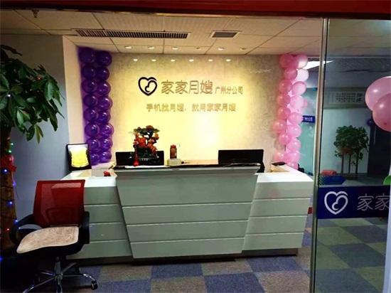 开业大吉 | 家家月嫂在广州遇见你!